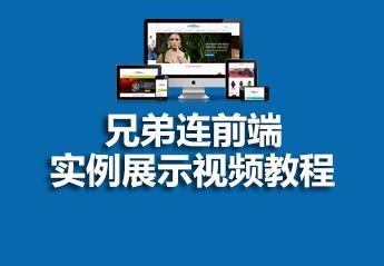 兄弟连前端实例展示视频教程