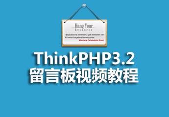 thinkPHP3.2留言板视频教程