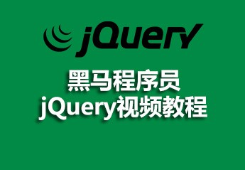 黑马程序员jQuery视频教程