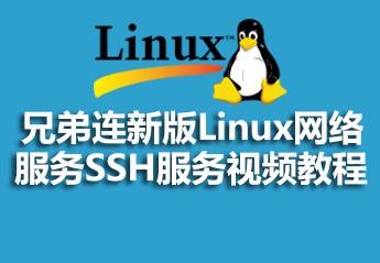 兄弟连新版Linux网络服务SSH服务视频教程