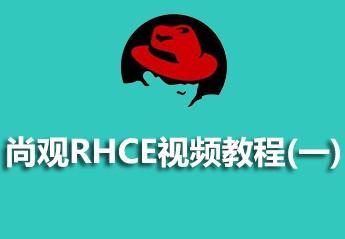 尚观RHCE视频教程(一)