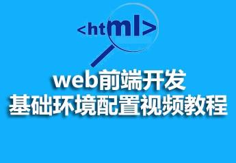 传智播客、黑马web前端开发基础环境配置视频教程