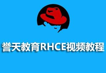 誉天教育RHCE视频教程