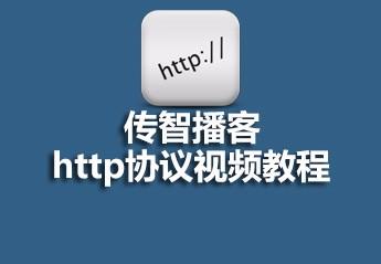 传智播客http协议视频教程