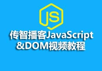 传智播客JavaScript&DOM视频教程
