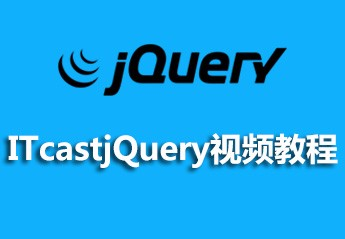 ITcastjQuery视频教程