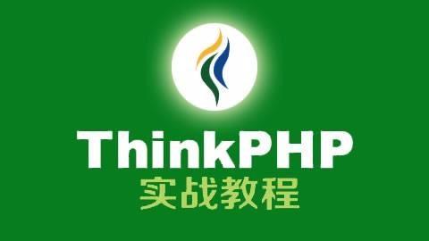 Thinkphp5.0实战开发视频教程