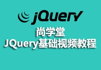 尚学堂jQuery基础视频教程
