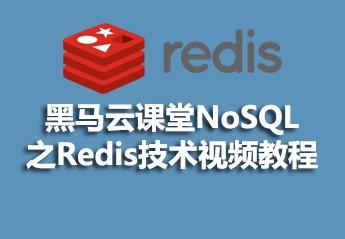 黑马云课堂NoSQL之Redis技术视频教程