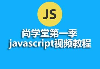 尚学堂javascript视频教程第一季