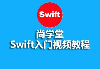 尚学堂Swift入门视频教程