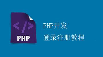 php用户注册登录系统