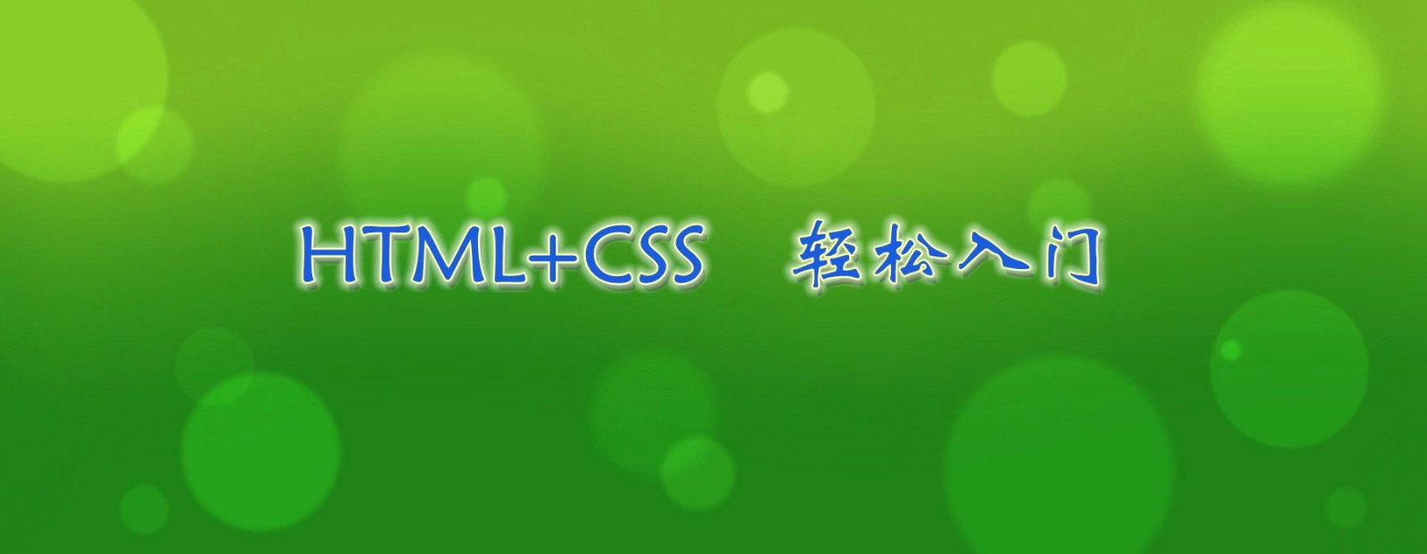 HTML+CSS  轻松入门