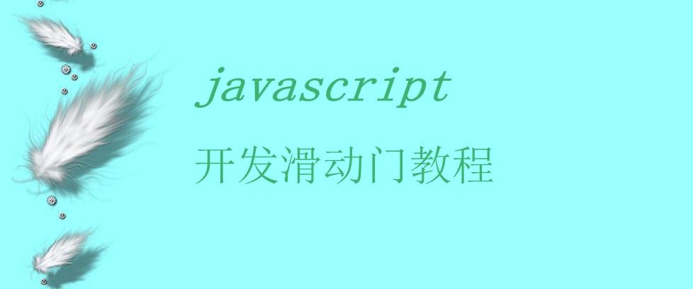 javascript开发滑动门教程