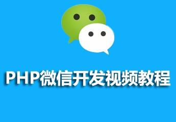 PHP微信开发视频教程