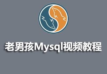 老男孩mysql视频教程