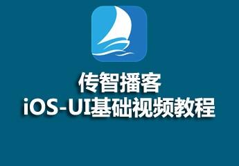 传智播客iOS-UI基础视频教程