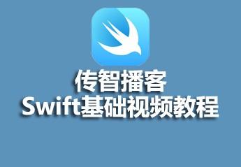 传智播客Swift基础视频教程