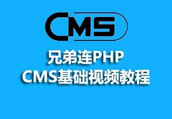 兄弟连PHPCMS基础视频教程