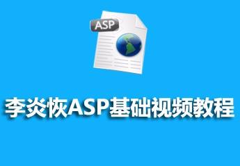李炎恢ASP基础视频教程