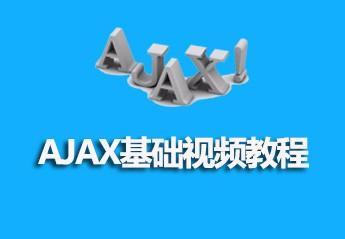 AJAX基础视频教程