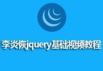 李炎恢jquery基础视频教程