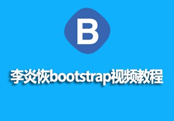 李炎恢bootstrap视频教程