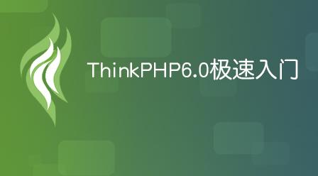 ThinkPHP6.0极速入门(视频教程)[录制中...]
