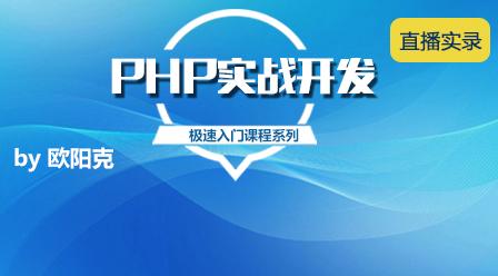 [公益直播]PHP实战开发极速入门