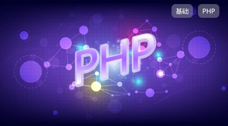 PHP开发基础_1语法篇