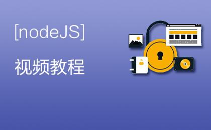nodeJS视频教程