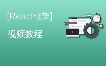 React框架视频教程