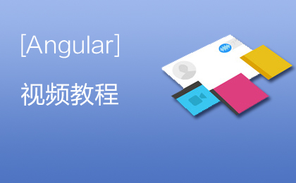 angular4视频教程