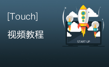 touch视频教程