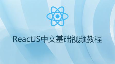 ReactJS中文基礎視頻教程