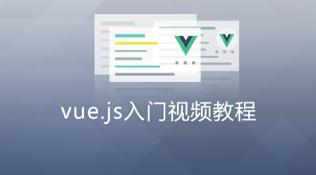 vue.js入门视频教程+项目实战