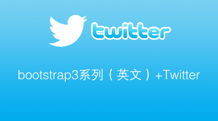 bootstrap3系列(英文)+Twitter Bootstrap101系列