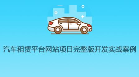 汽车租赁平台网站项目完整版开发实战案例