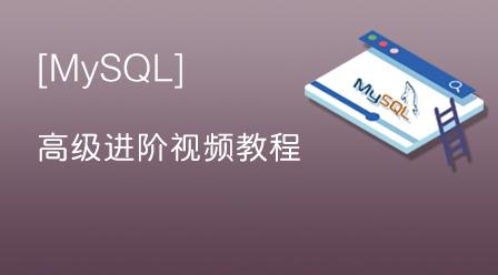 MySQL高级进阶视频教程