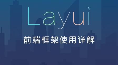 layUI前端框架使用詳解