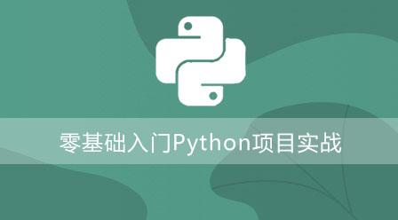 零基礎入門Python項目實戰