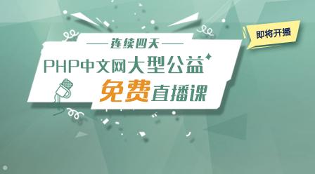 《php全栈开发经验分享》连续4天大型公益直播!