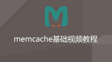 memcache基礎課程