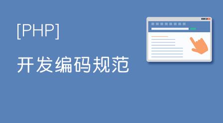 PHP开发编码规范