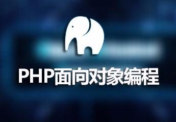 PHP面向对象编程视频教程
