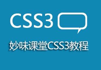 妙味课堂CSS3视频教程
