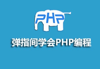弹指间学会PHP编程