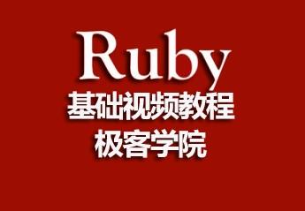 极客学院Ruby基础视频教程