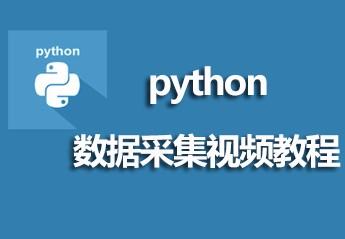python遇见数据采集视频教程