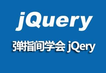 弹指间学会jQuery